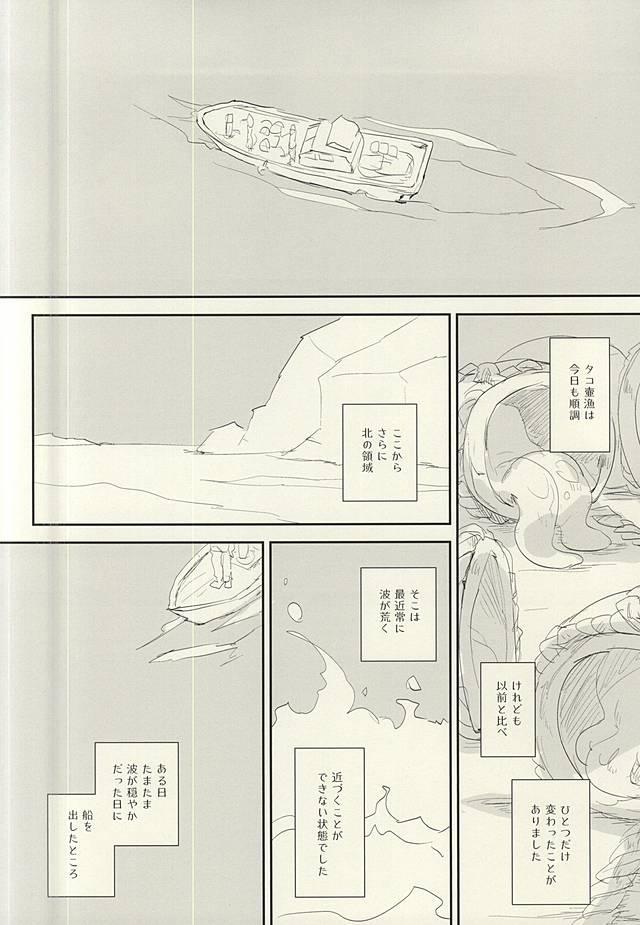 Ankoku no Umi no Uta 30
