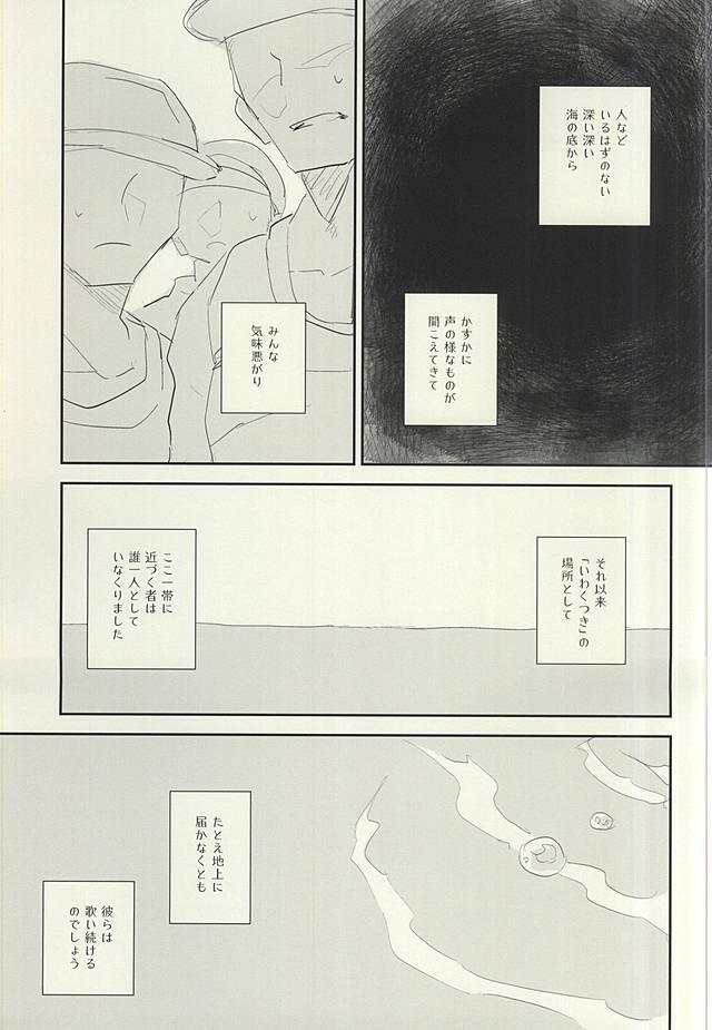 Ankoku no Umi no Uta 31