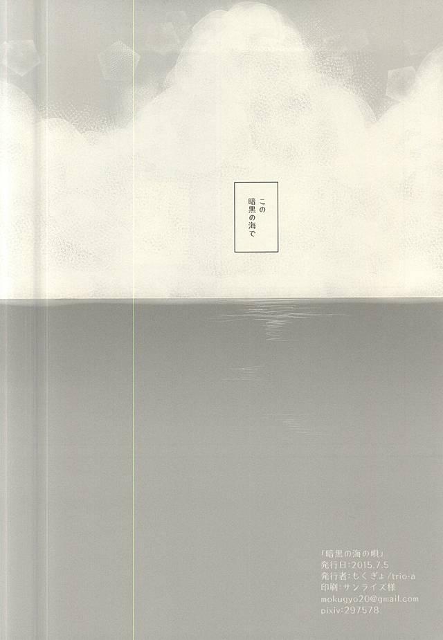 Ankoku no Umi no Uta 32