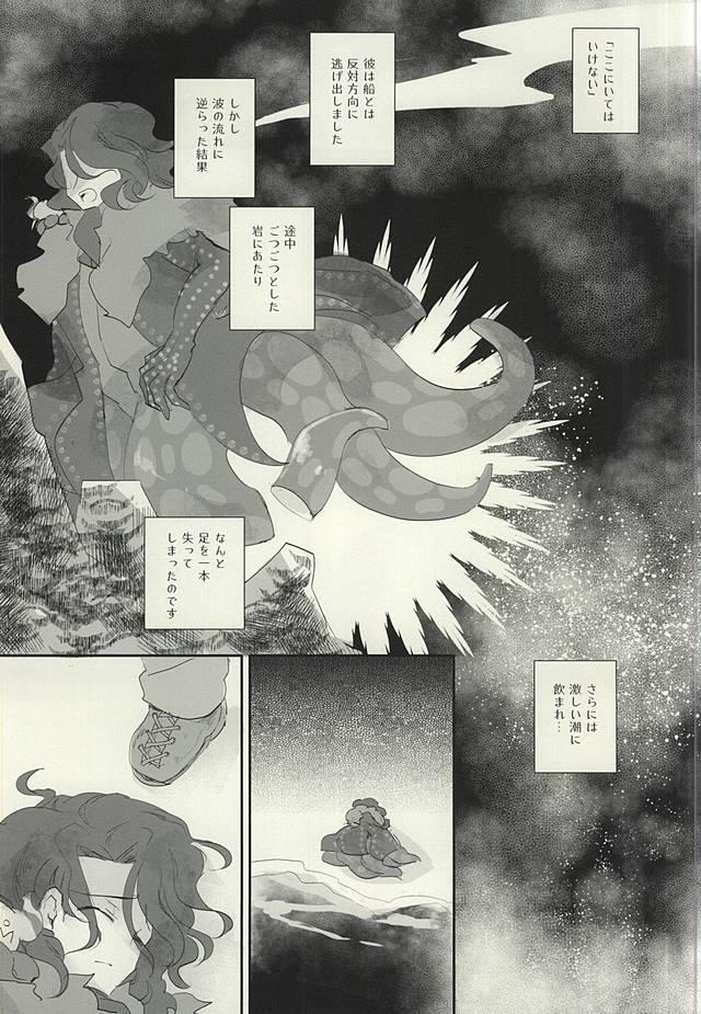 Ankoku no Umi no Uta 5