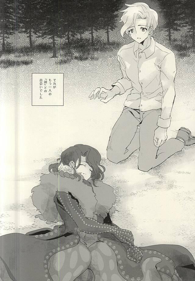 Ankoku no Umi no Uta 6