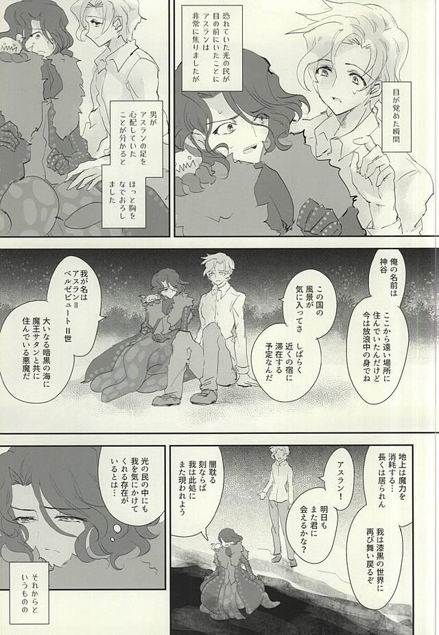 Ankoku no Umi no Uta 7