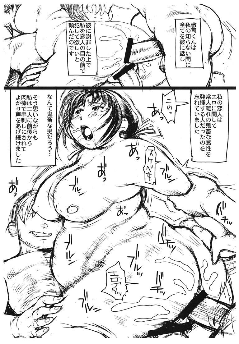 Nikudama 6 7