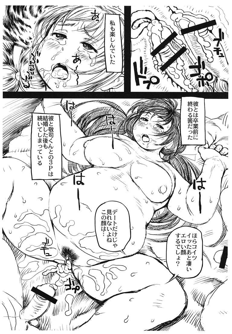 Nikudama 6 8