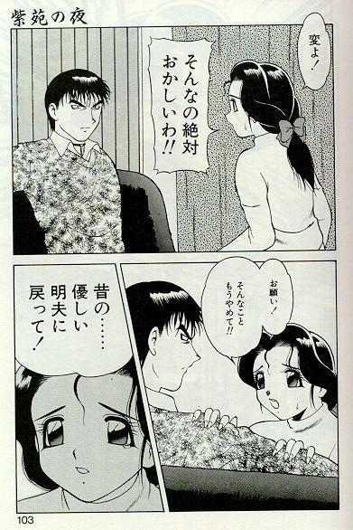 Shion no Yoru 99