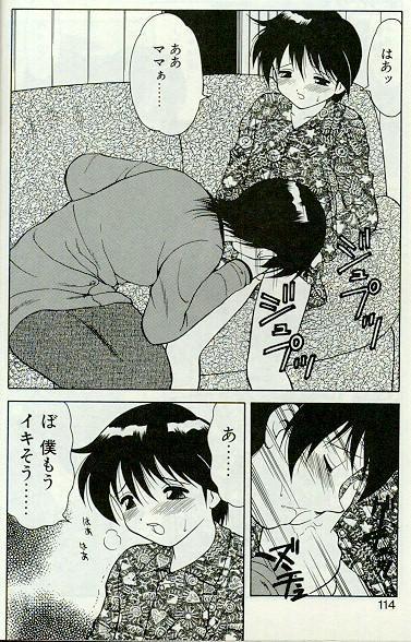 Shion no Yoru 110