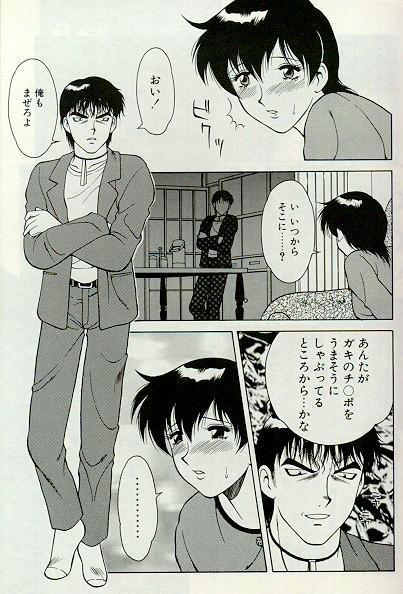 Shion no Yoru 117