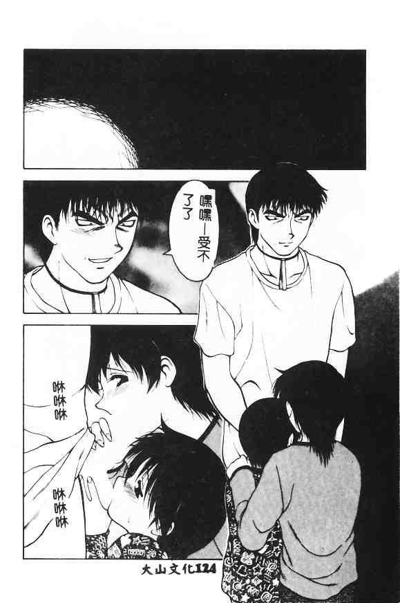Shion no Yoru 118