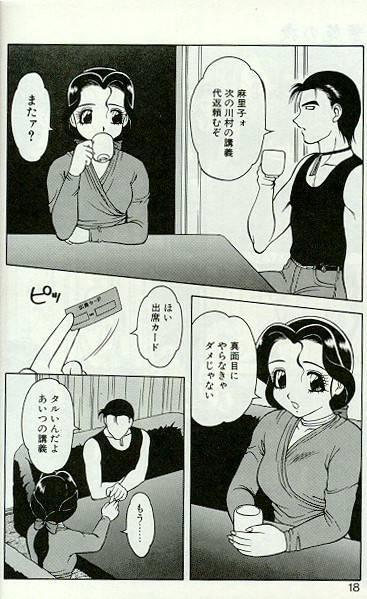 Shion no Yoru 14