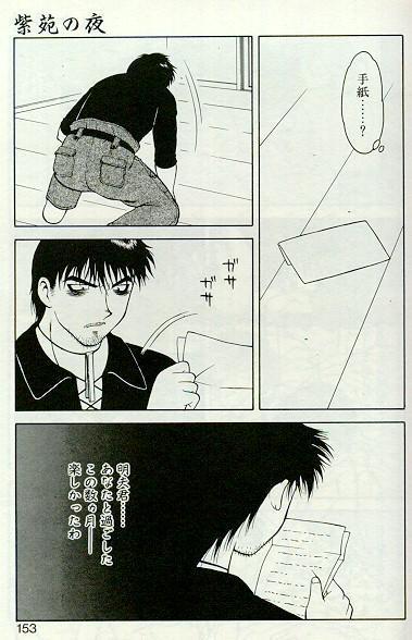 Shion no Yoru 149