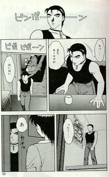 Shion no Yoru 15