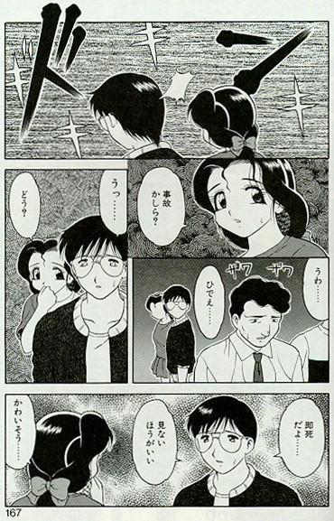 Shion no Yoru 163