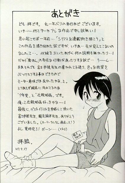 Shion no Yoru 167