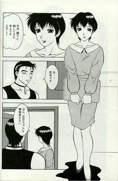 Shion no Yoru 16