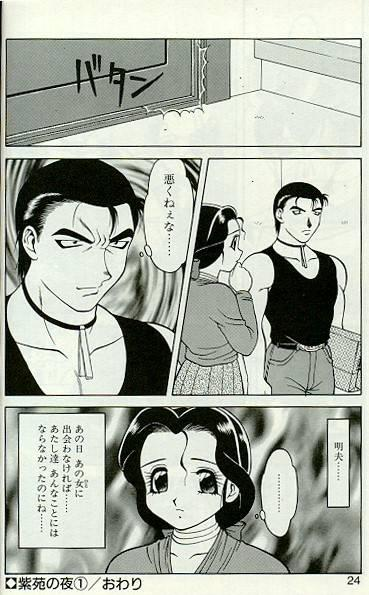 Shion no Yoru 20