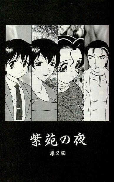 Shion no Yoru 21