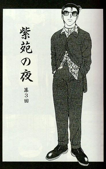 Shion no Yoru 41