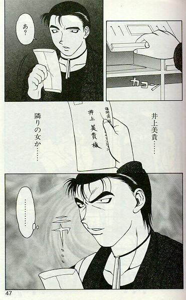 Shion no Yoru 43