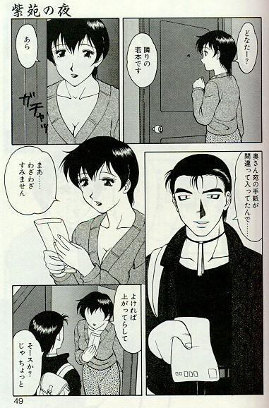 Shion no Yoru 45
