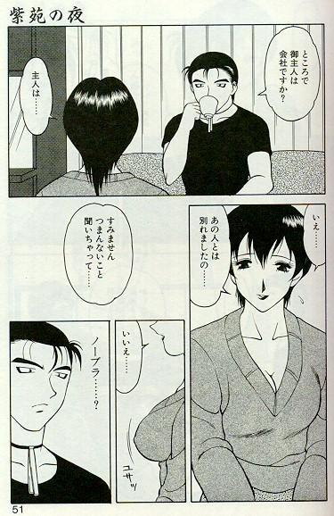 Shion no Yoru 47