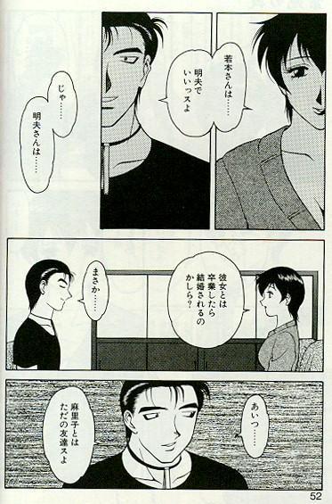 Shion no Yoru 48