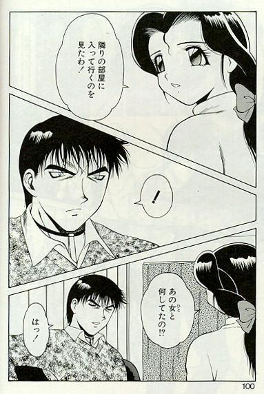 Shion no Yoru 96