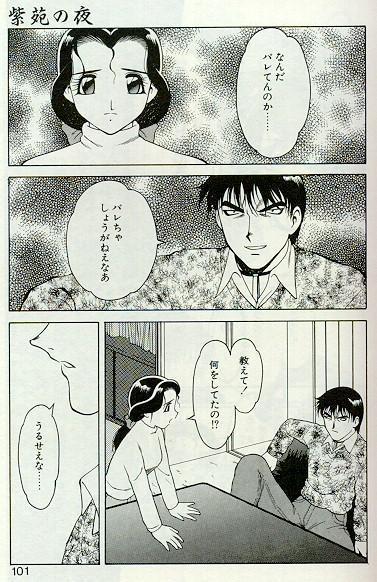 Shion no Yoru 97