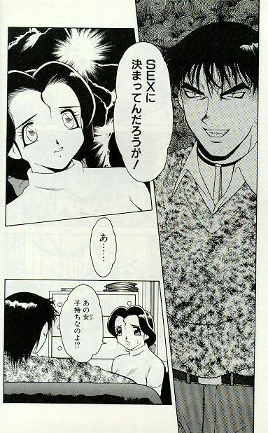 Shion no Yoru 98