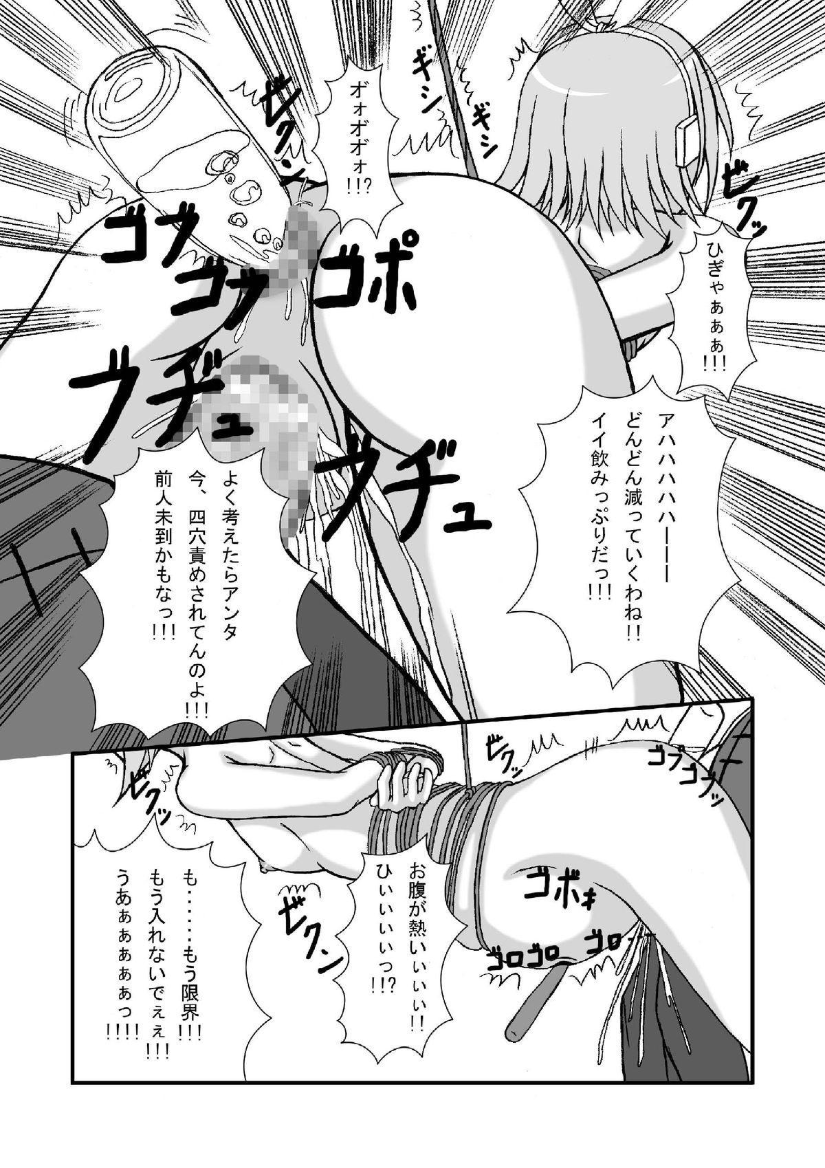 Camus-sama ni Kussai Awabi o Tsukimakurareta Kagamine Rin ga Omorashi Exodus 17
