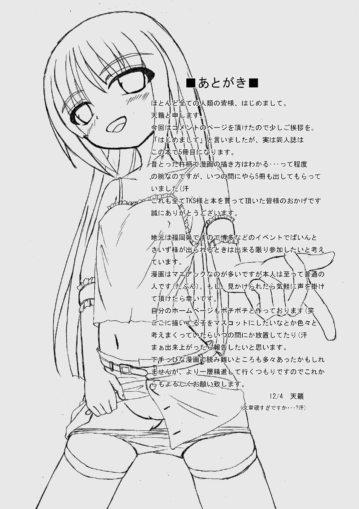 Camus-sama ni Kussai Awabi o Tsukimakurareta Kagamine Rin ga Omorashi Exodus 21