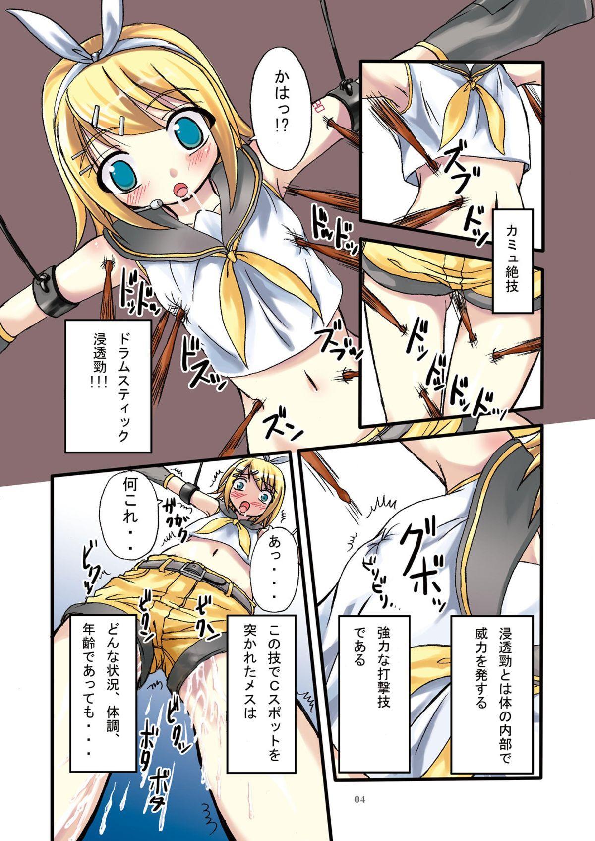 Camus-sama ni Kussai Awabi o Tsukimakurareta Kagamine Rin ga Omorashi Exodus 3