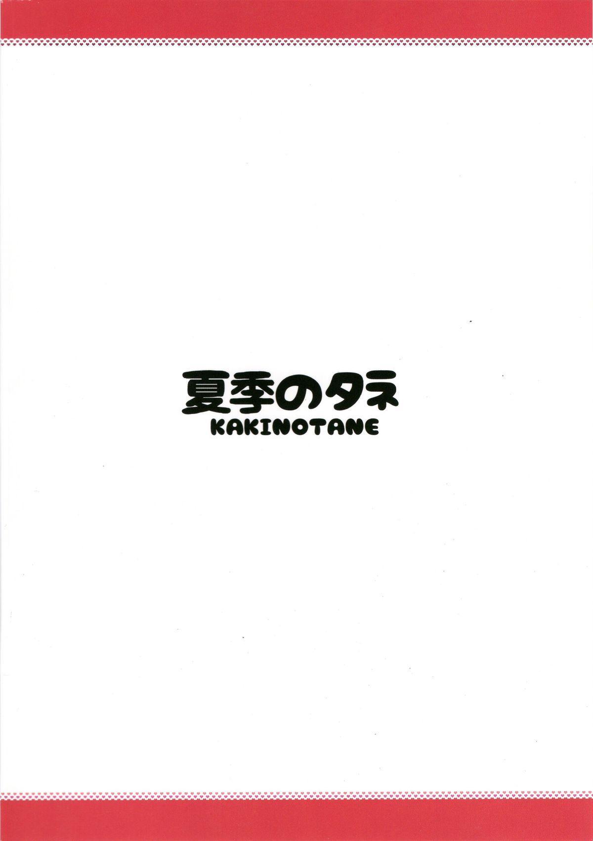 Kashima wa Honban Junyoukan 2