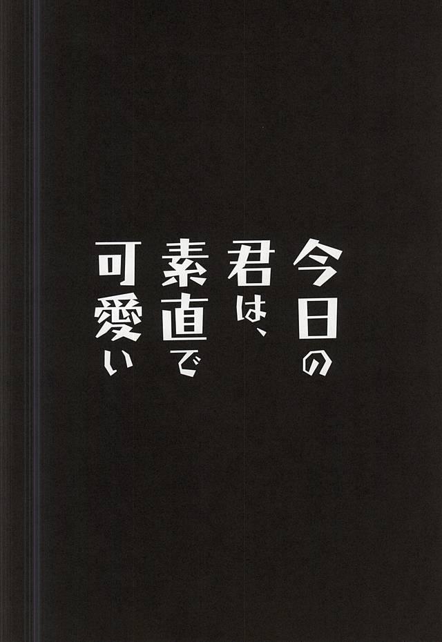 Kyou no Kimi wa, Sunao de Kawaii 10
