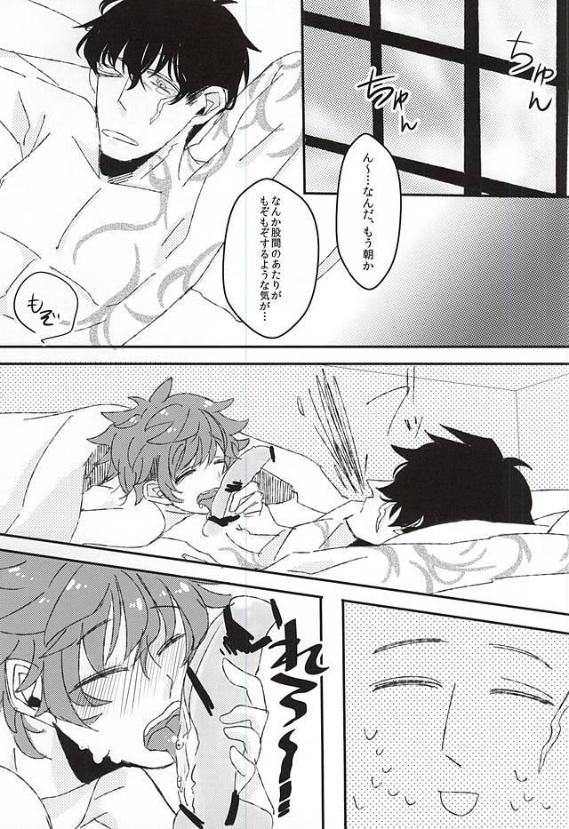 Kyou no Kimi wa, Sunao de Kawaii 11