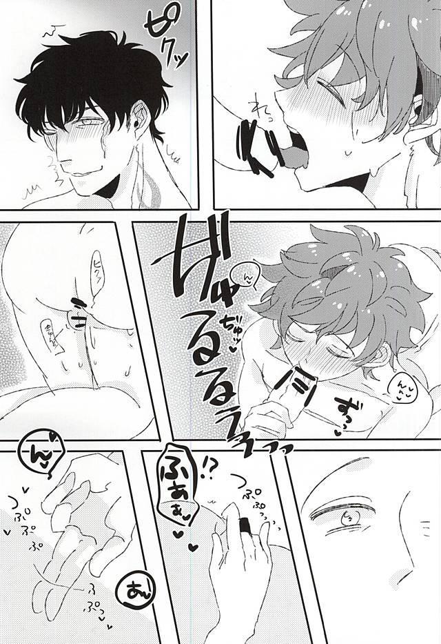 Kyou no Kimi wa, Sunao de Kawaii 15