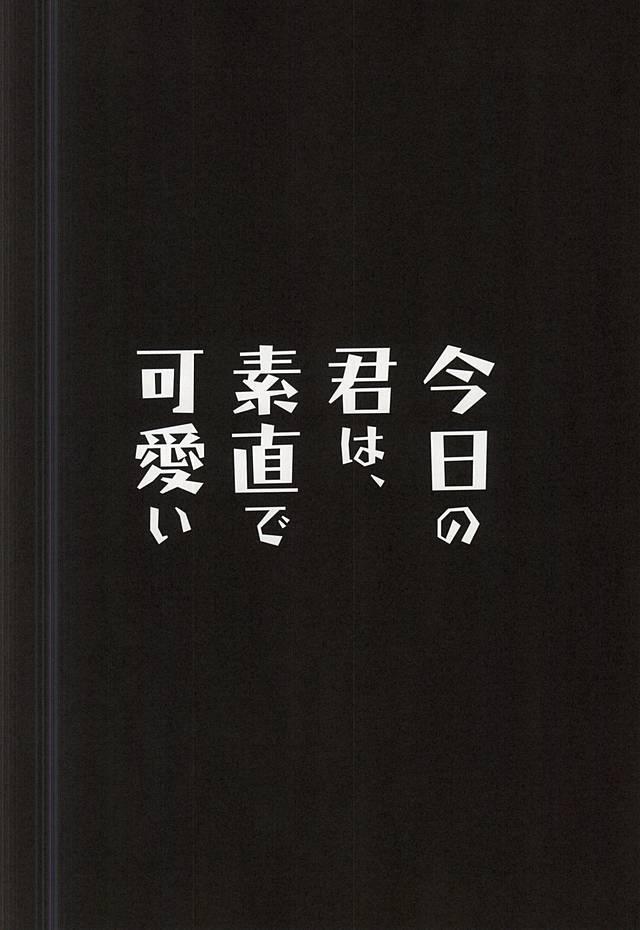 Kyou no Kimi wa, Sunao de Kawaii 20