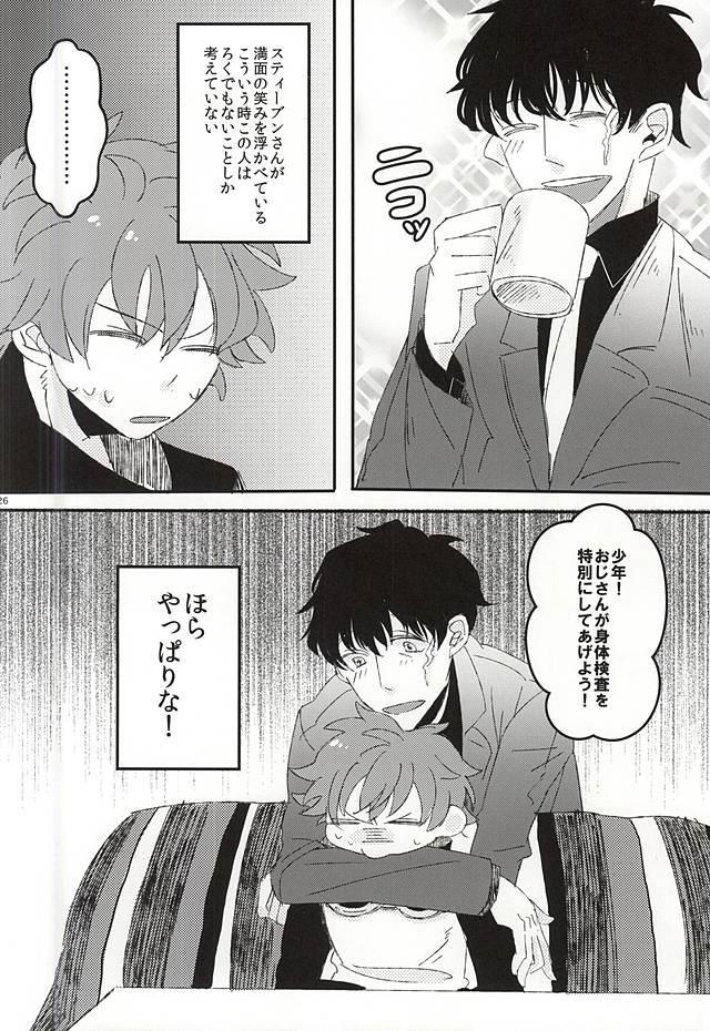 Kyou no Kimi wa, Sunao de Kawaii 22