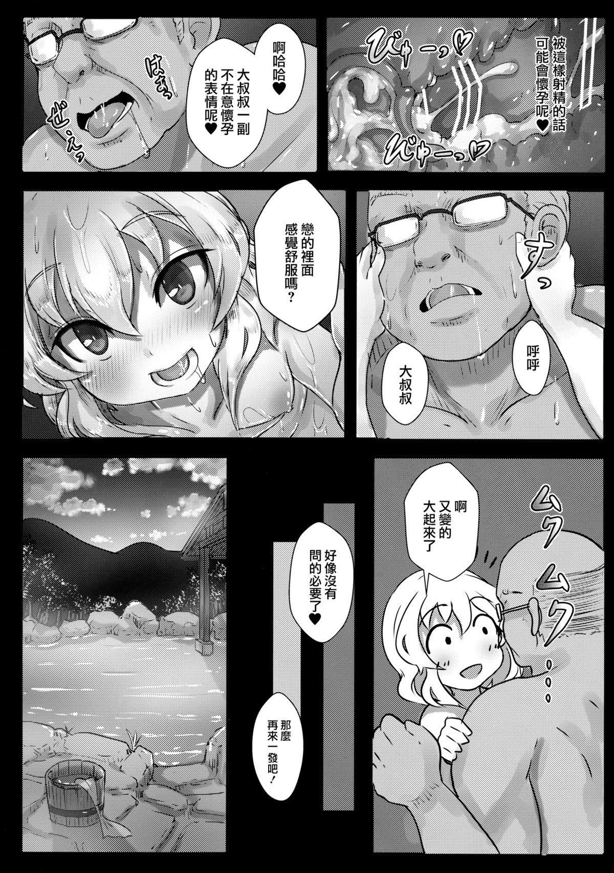 Koishi-chan no Ecchi na Mainichi 10