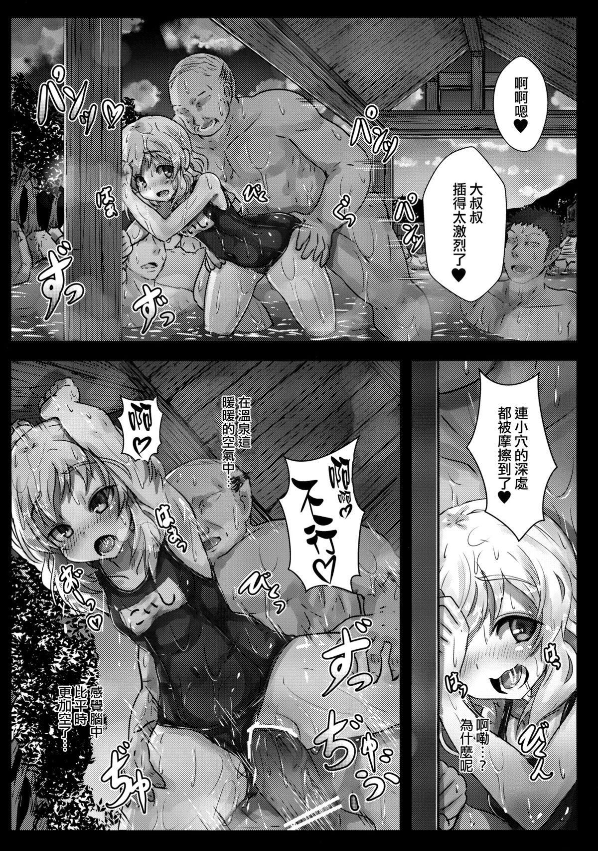 Koishi-chan no Ecchi na Mainichi 13