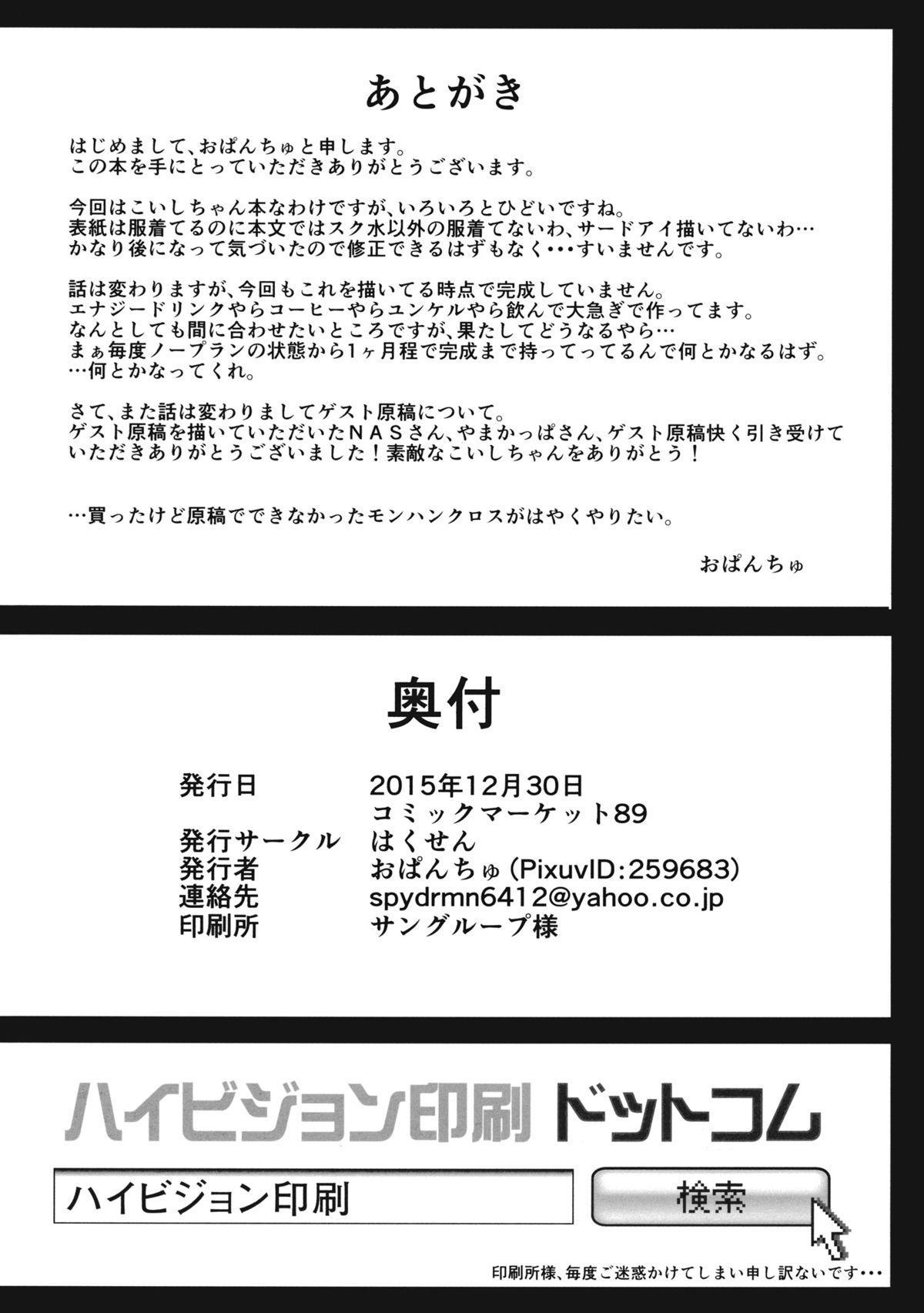 Koishi-chan no Ecchi na Mainichi 21