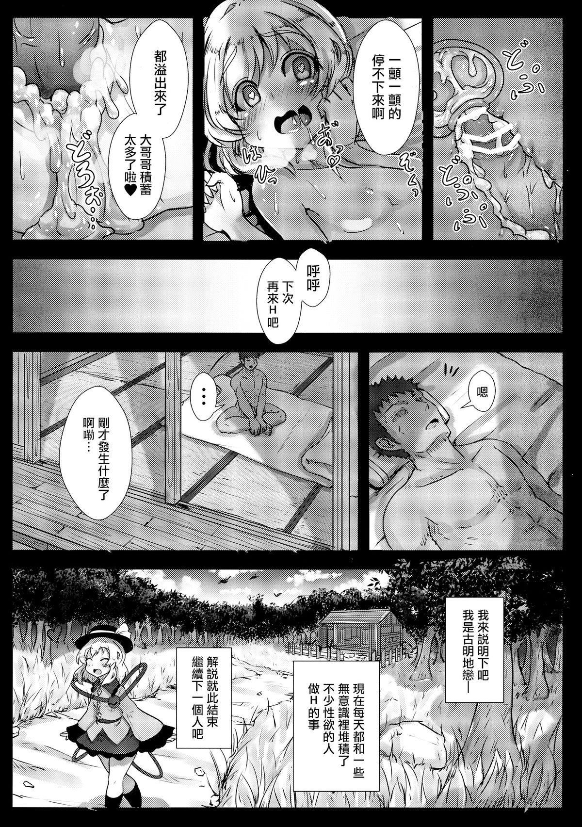 Koishi-chan no Ecchi na Mainichi 5