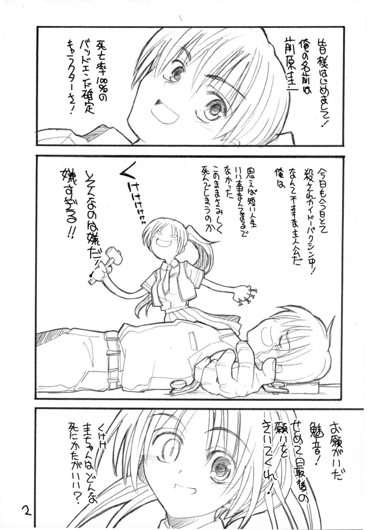 Toppatsu Tekitoukopii hon Higurashi wa ta Nagashi Happy End e no Kousatsu 1