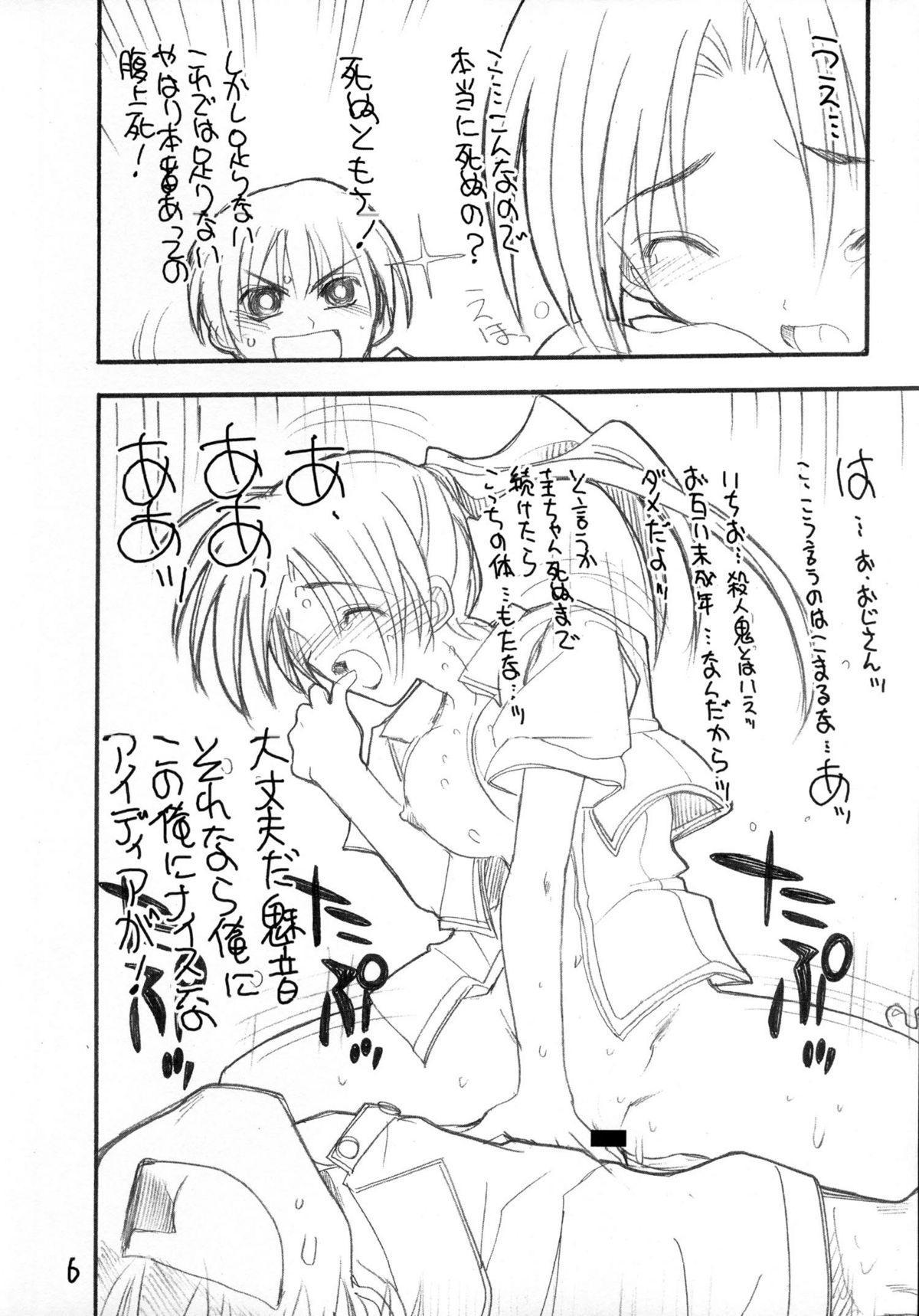Toppatsu Tekitoukopii hon Higurashi wa ta Nagashi Happy End e no Kousatsu 5