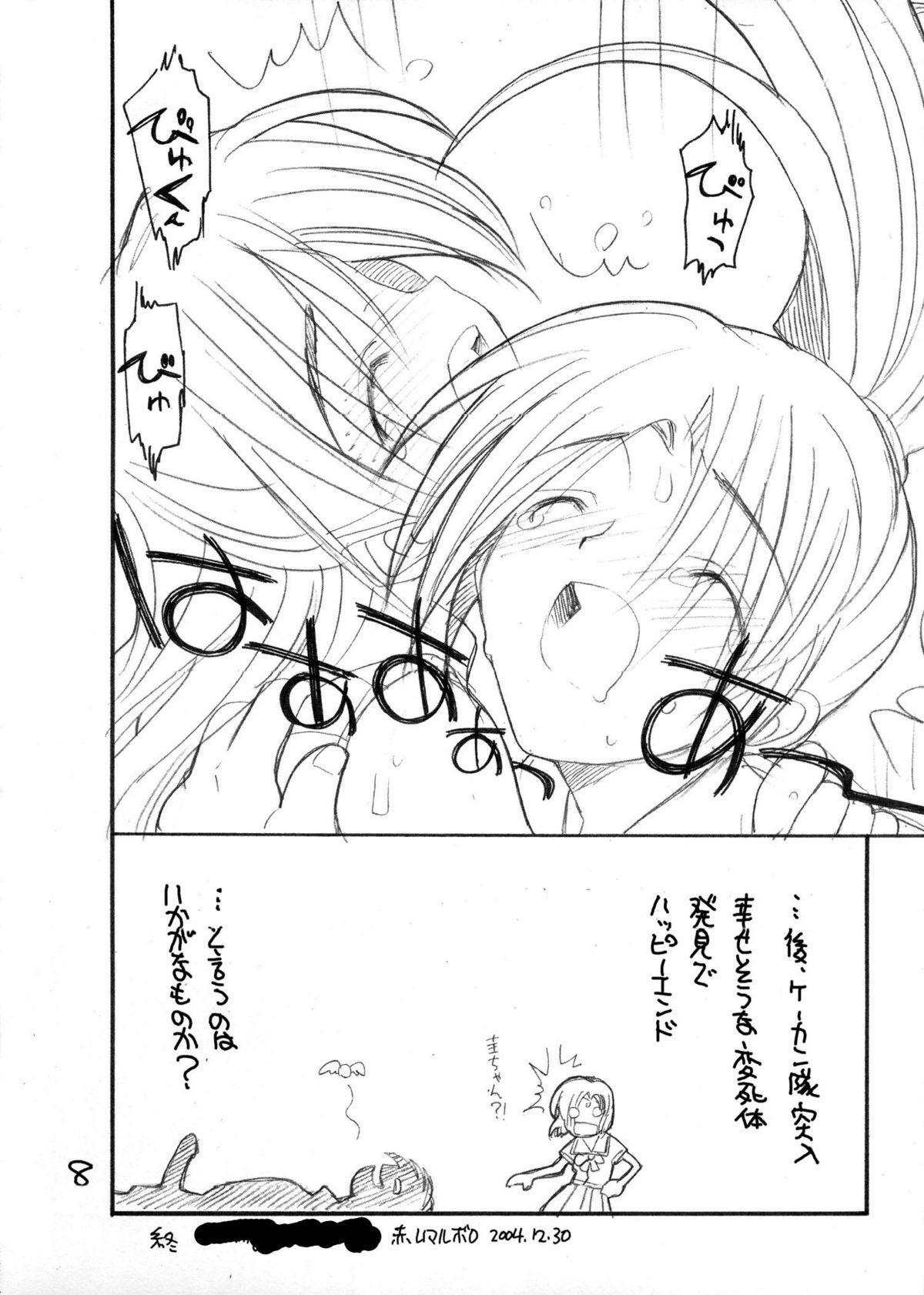 Toppatsu Tekitoukopii hon Higurashi wa ta Nagashi Happy End e no Kousatsu 7
