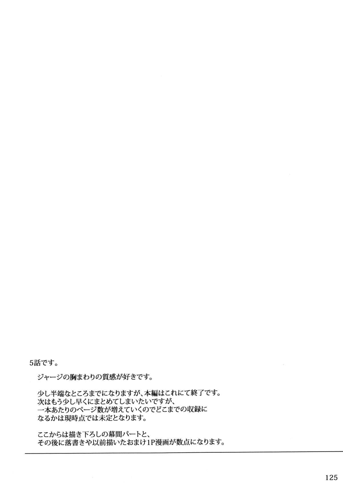 Tosaka-ke no Kakei Jijou Soushuuhen 1 124