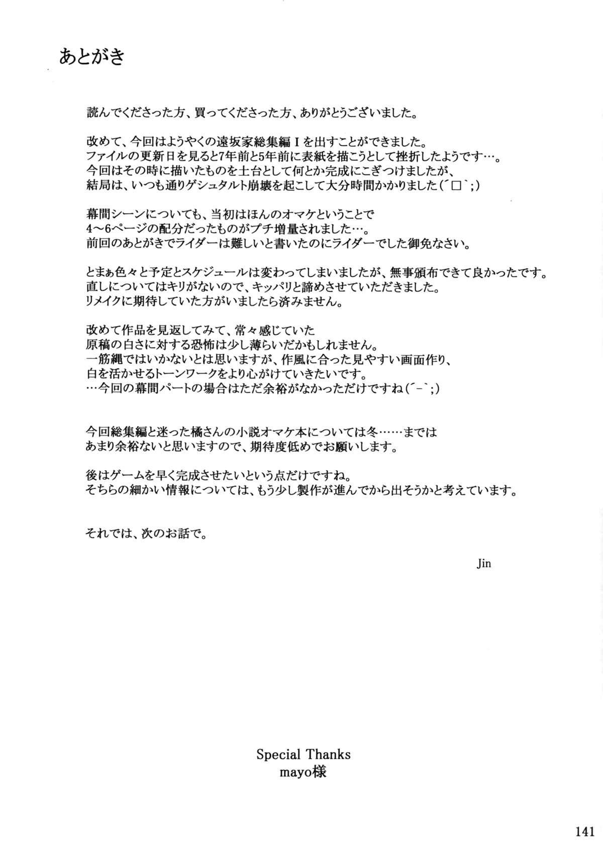 Tosaka-ke no Kakei Jijou Soushuuhen 1 140
