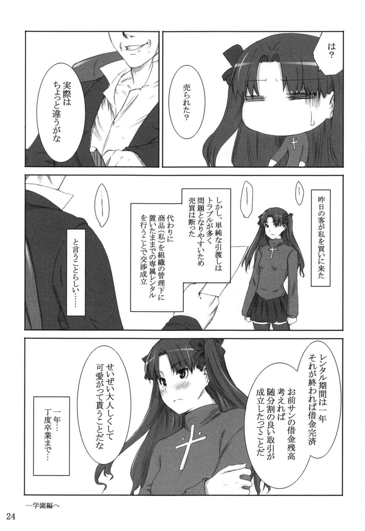 Tosaka-ke no Kakei Jijou Soushuuhen 1 23