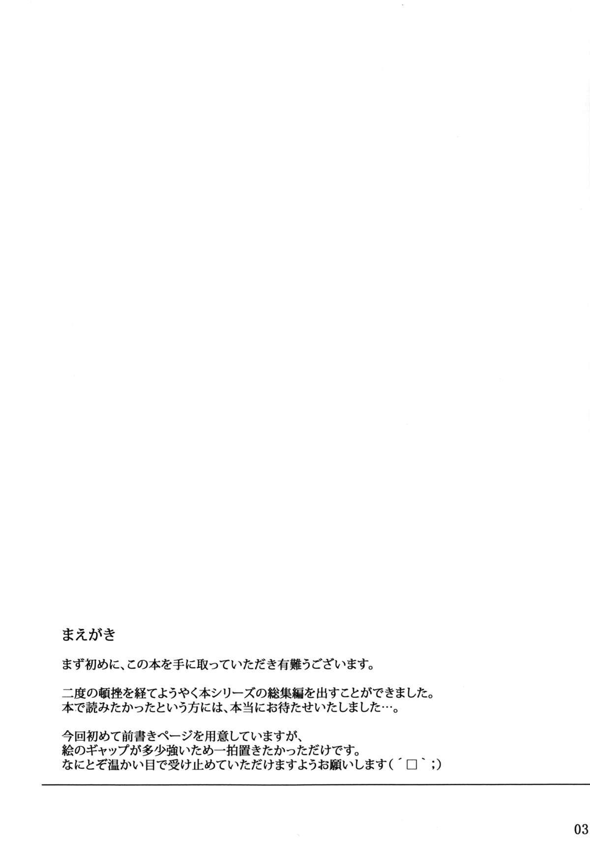 Tosaka-ke no Kakei Jijou Soushuuhen 1 2