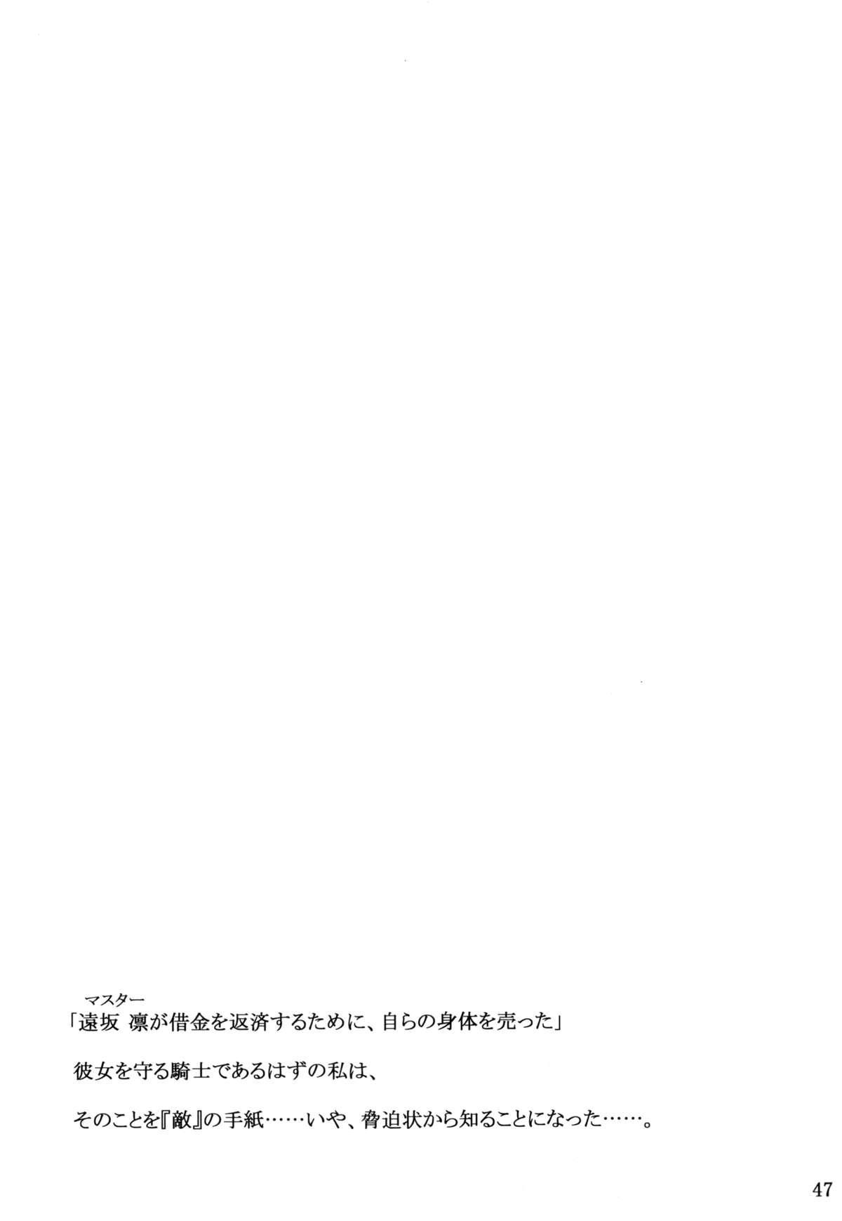 Tosaka-ke no Kakei Jijou Soushuuhen 1 46