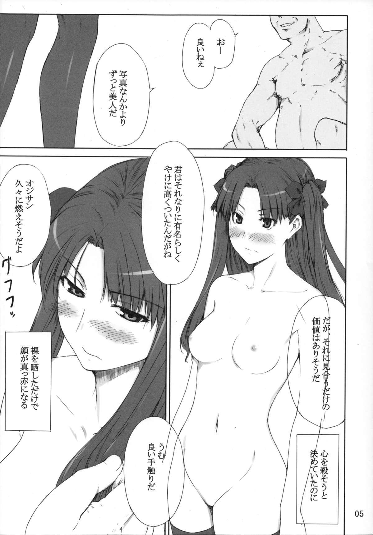 Tosaka-ke no Kakei Jijou Soushuuhen 1 4